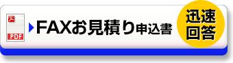 ふろしき製作のFAXお見積り申込書 迅速回答