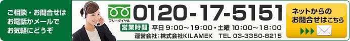 名入れ印刷風呂敷制作のお問い合わせ先フリーダイヤル:0120-17-5151 営業時間:平日9:00~21:00 土曜10:00~18:00