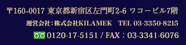 株式会社KILAMEK 所在地
