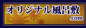 オリジナル風呂敷.com