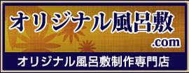 プライバシーポリシー|オリジナル風呂敷.com