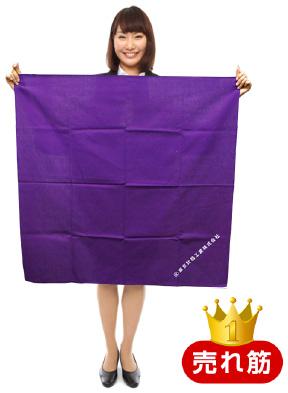 二四巾(約90cm)一升びん1本、四号瓶2本など ※売れ筋