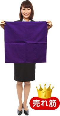 尺三巾(約50cm)お弁当の梱包用など ※売れ筋